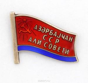 """Знак """"Депутат Верховного Совета Азербайджанской ССР"""""""