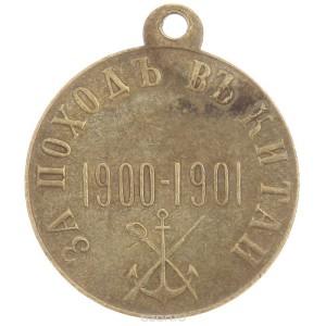 """Медаль """"За поход в Китай. 1900 - 1901"""""""