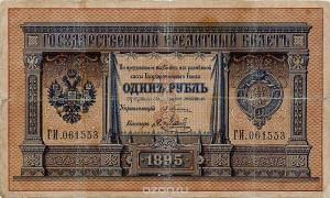 Государственный кредитный билет 1 рубль.