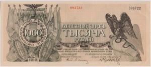 """Купюра """"Денежный знак 1000 рублей"""""""