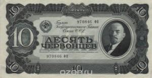 """Купюра """"Билет Государственного банка Союза СССР 10 червонцев"""""""