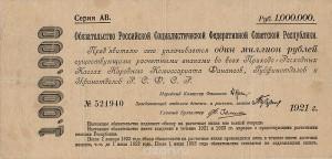 Обязательство РСФСР 1 миллион рублей.