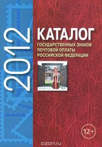 Каталог государственных знаков почтовой оплаты Российской Федерации.