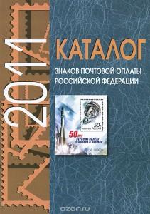 Каталог знаков почтовой оплаты Российской Федерации. 2011