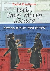 Бумажные деньги еврейских общин в России.