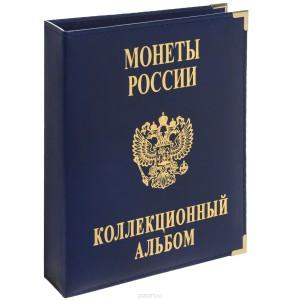 """Коллекционный альбом для монет """"Монеты России"""" с листами и разделителями."""