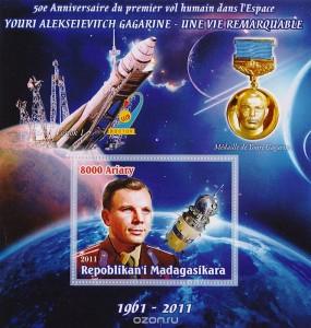 """Почтовый блок """"Гагарин и """"Восток-1"""" из серии """"50-летие первого полета человека в космос""""."""